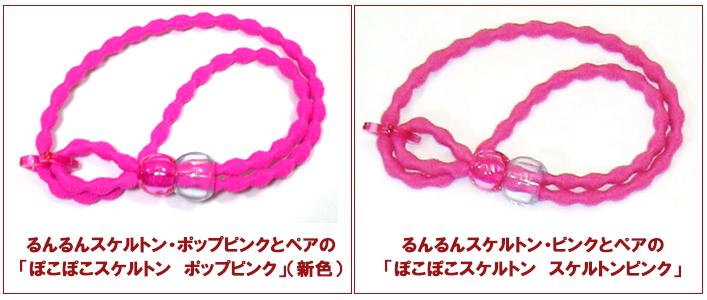 ポップピンク(新色)とピンクの比較