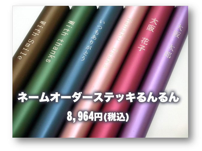 ネームオーダーステッキ 8,964円