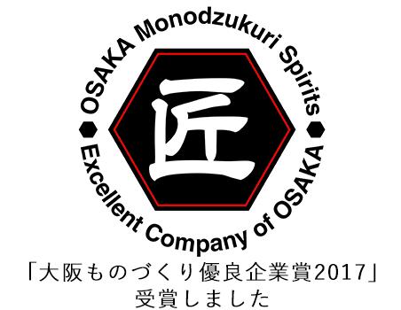 大阪ものづくり優良企業賞2017