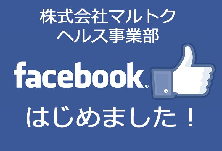 株式会社マルトク ヘルス事業部 フェイスブックはじめました