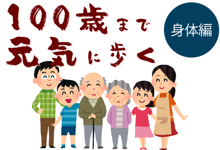 100歳まで元気に歩く(身体編)